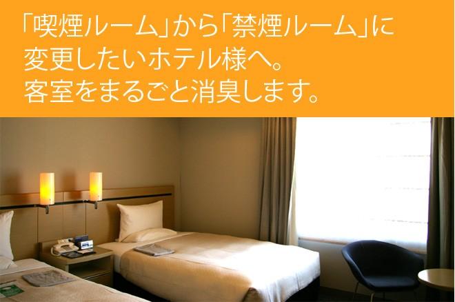 「喫煙ルーム」から「禁煙ルーム」に変更したいホテル様へ。客室をまるごと消臭します。