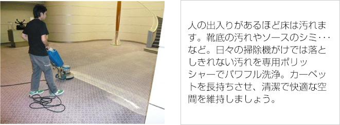 人の出入りがあるほど床は汚れます。靴底の汚れやソースのシミ・・・など。日々の掃除機がけでは落としきれない汚れを専用ポリッシャーでパワフル洗浄。カーペットを長持ちさせ、清潔で快適な空間を維持しましょう。