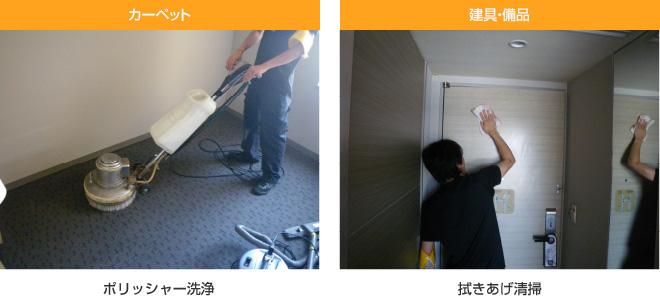 カーペット:ポリッシャー洗浄/建具・備品:拭きあげ清掃