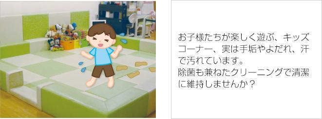 お子様たちが楽しく遊ぶ、キッズコーナー、実は手垢やよだれ、汗で汚れています。除菌も兼ねたクリーニングで清潔に維持しませんか?