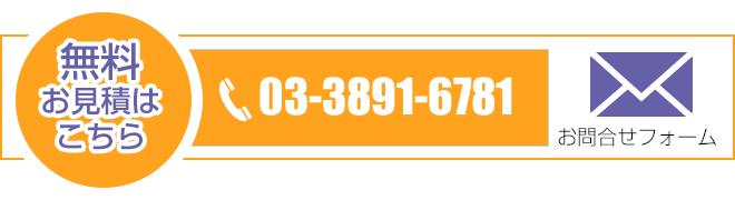 無料お見積もりはこちら TEL:03-5643-5800